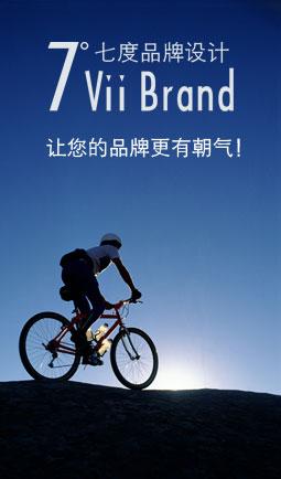 七度品牌设计——让您的品牌更有朝气!