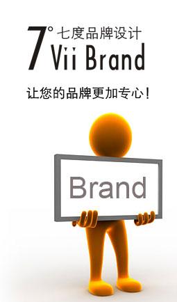七度品牌设计——让您的品牌更加专心!