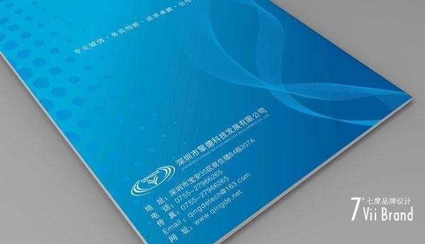 擎德科技公司画册设计
