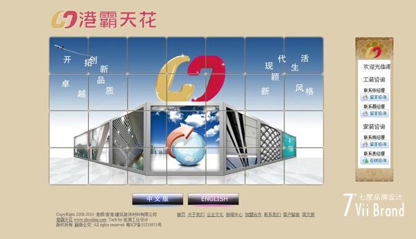 港辉(香港)建筑装饰材料公司网站