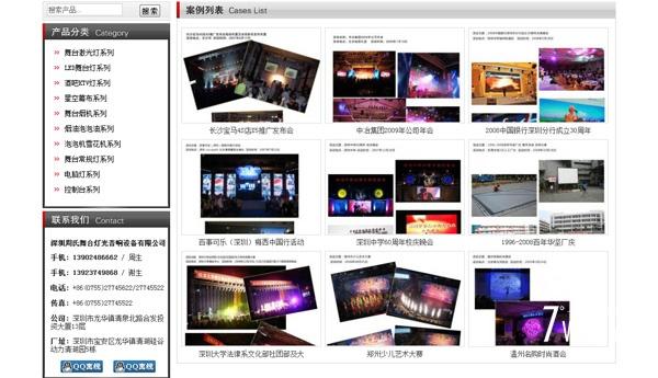周氏舞台灯光公司网站