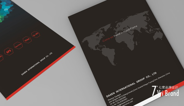 大森国际画册设计