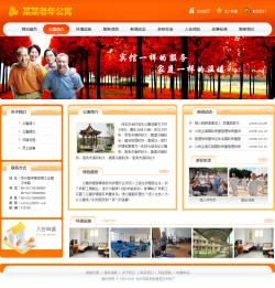红色老年公寓网站