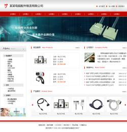 红色电脑配件公司电子商务网站