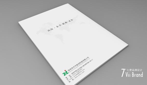 中天新创画册_2