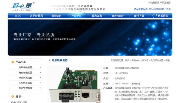 好易灵光电技术公司网站