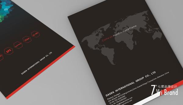 DASEN国际画册设计