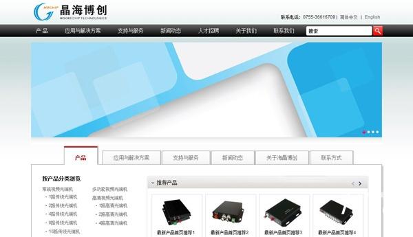 晶海博创科技网站上线
