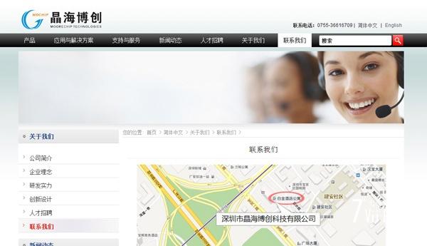 晶海博创科技企业网站设计