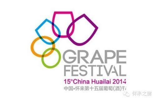 第十五届中国·怀来葡萄(酒)节Logo精彩亮相