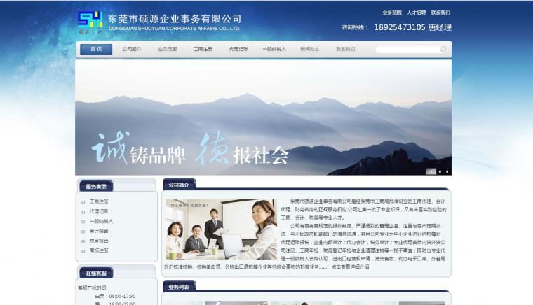 硕源企业事务公司网站设计定制
