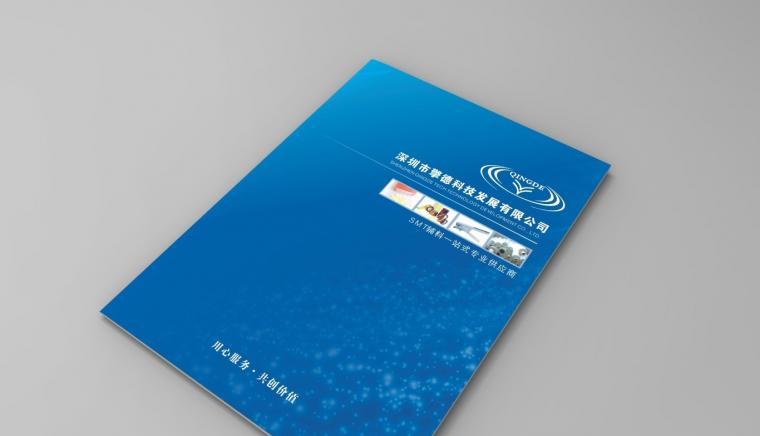 擎德科技画册设计