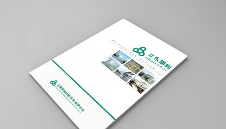 正东钢构画册设计