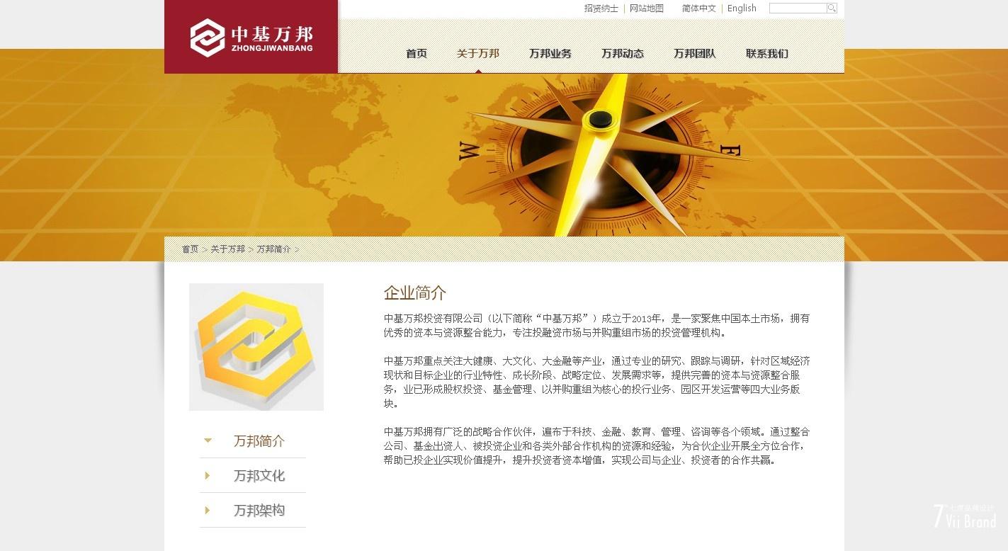 中基万邦投资有限公司网站设计