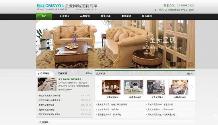 iFurniture家私城企业网站设计