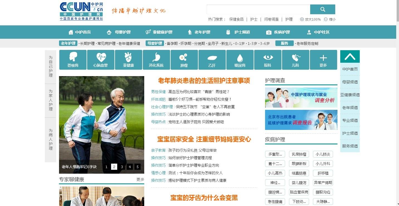 护理行业资讯门户网站