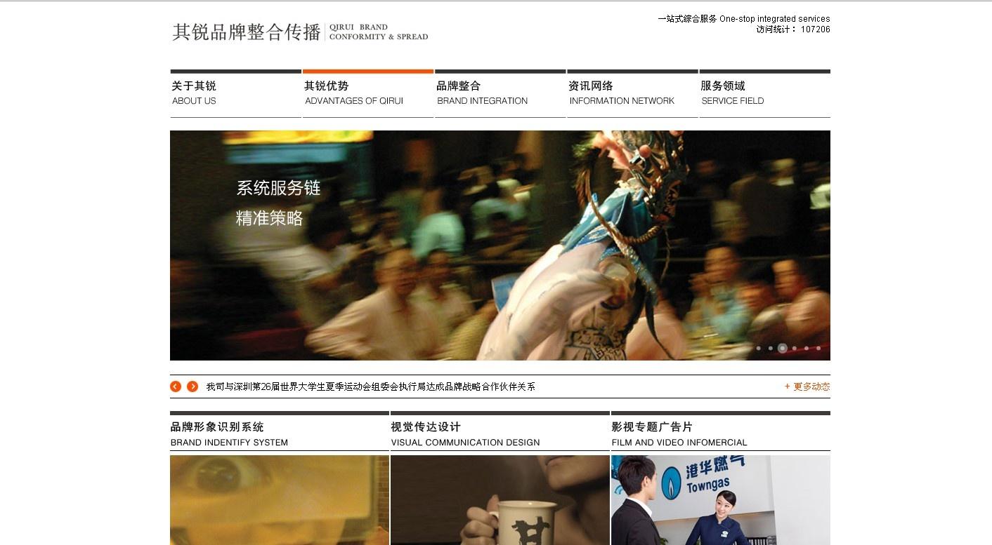 其锐品牌整合传播官方网站