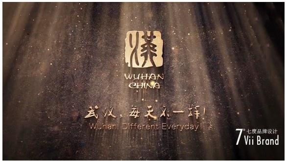 武汉城市形象口号、标志正式发布