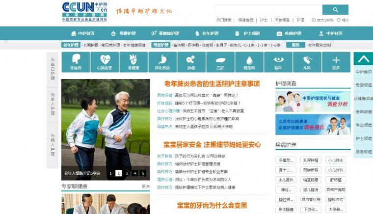 中国护理网行业门户改版
