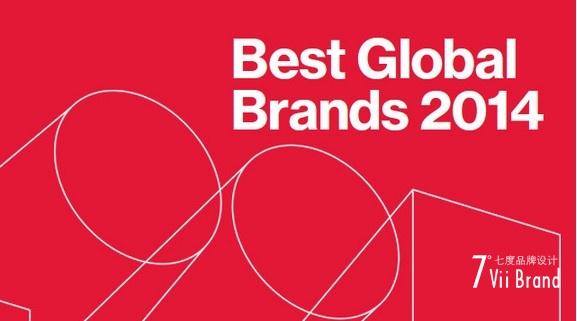 2014年全球最佳品牌排行榜出炉