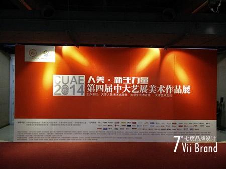 第四届中大艺展美术作品展在天津人美社隆重举行