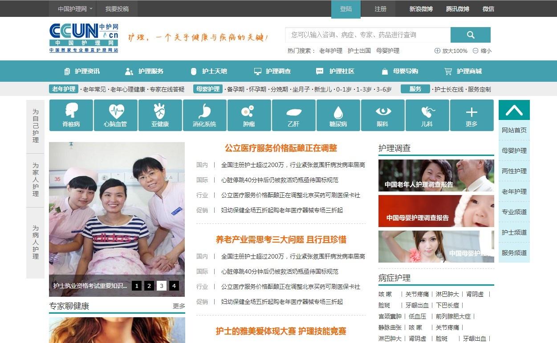 iCareWeb_护理行业资讯网站定制_001