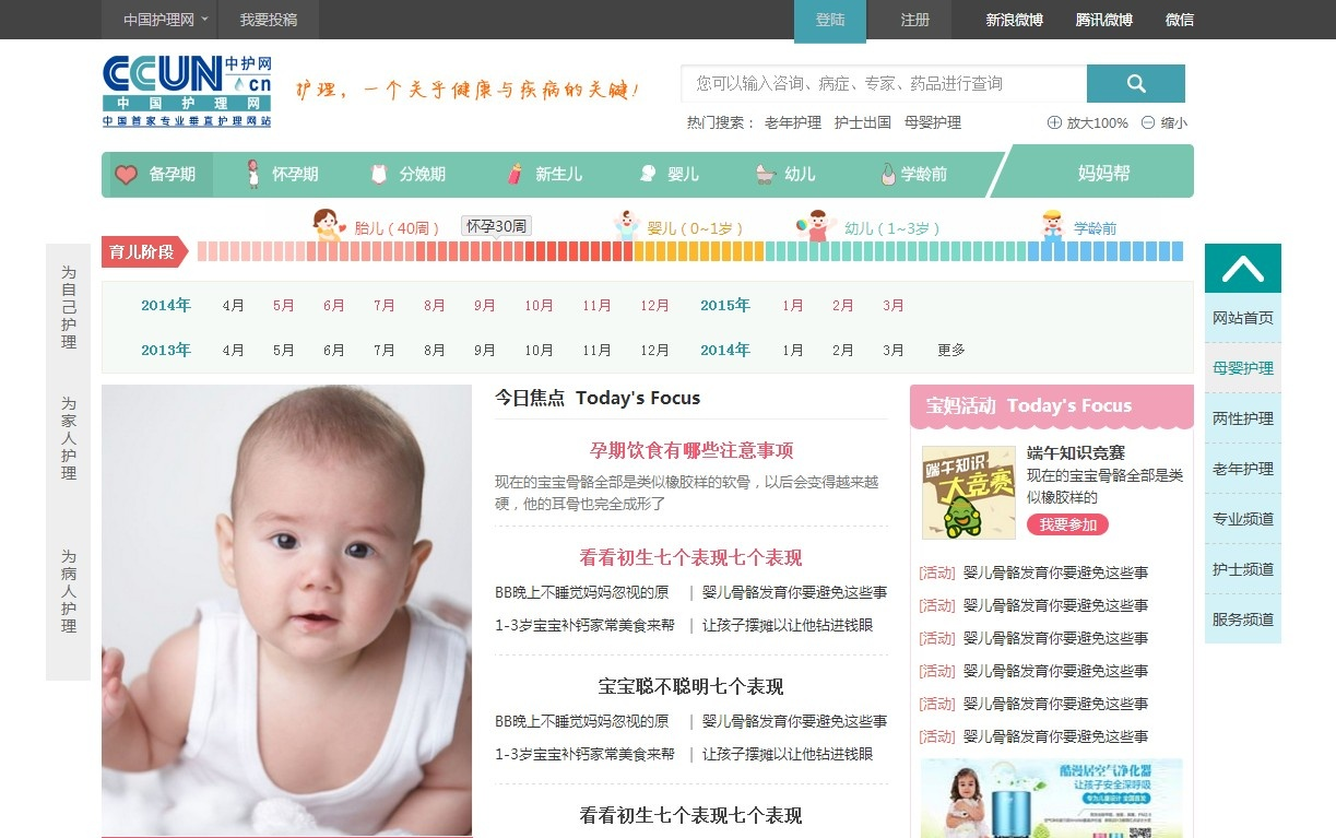 iCareWeb_护理行业资讯网站定制_002