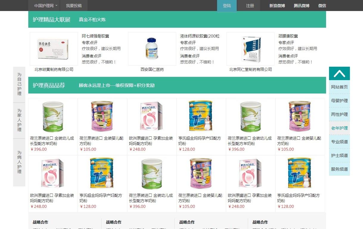 iCareWeb_护理行业资讯网站定制_004