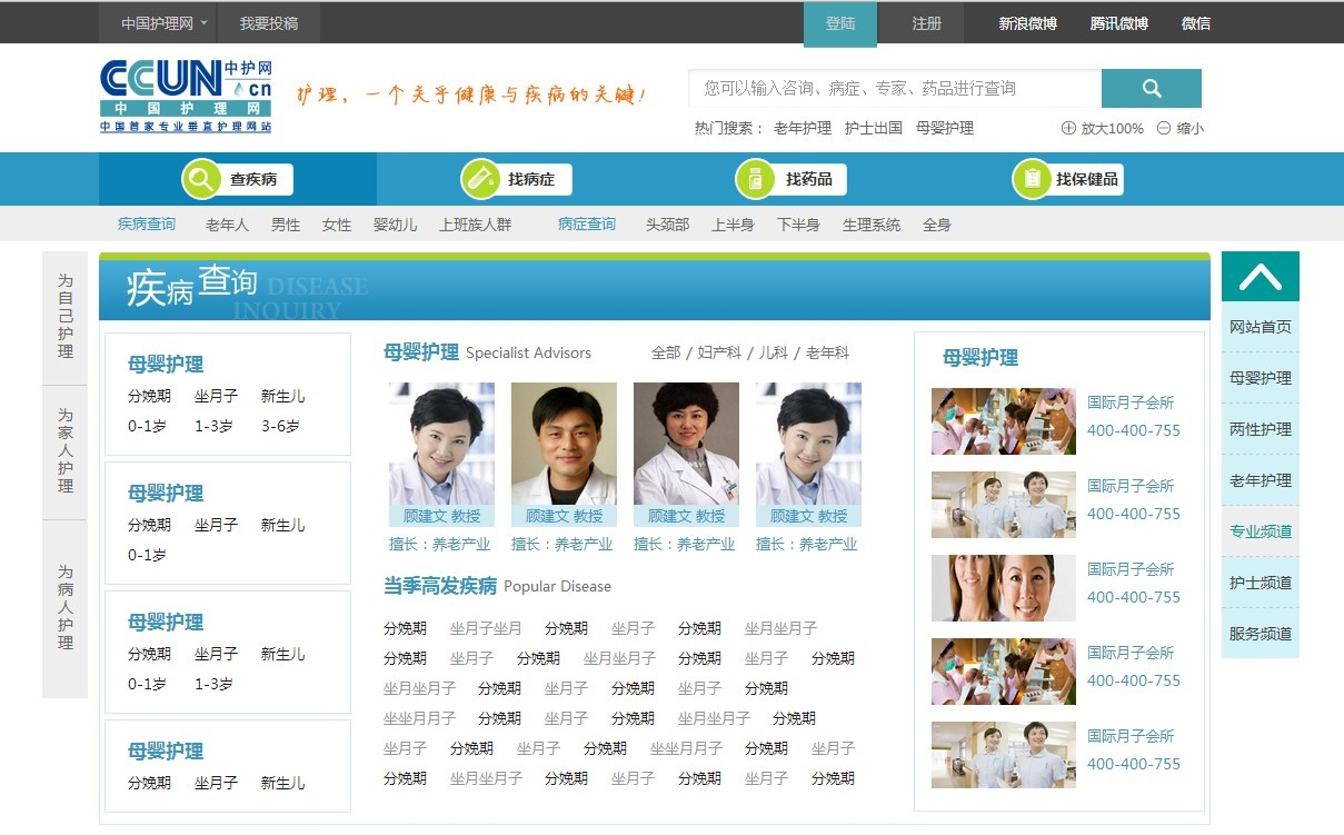 iCareWeb_护理行业资讯网站定制_005