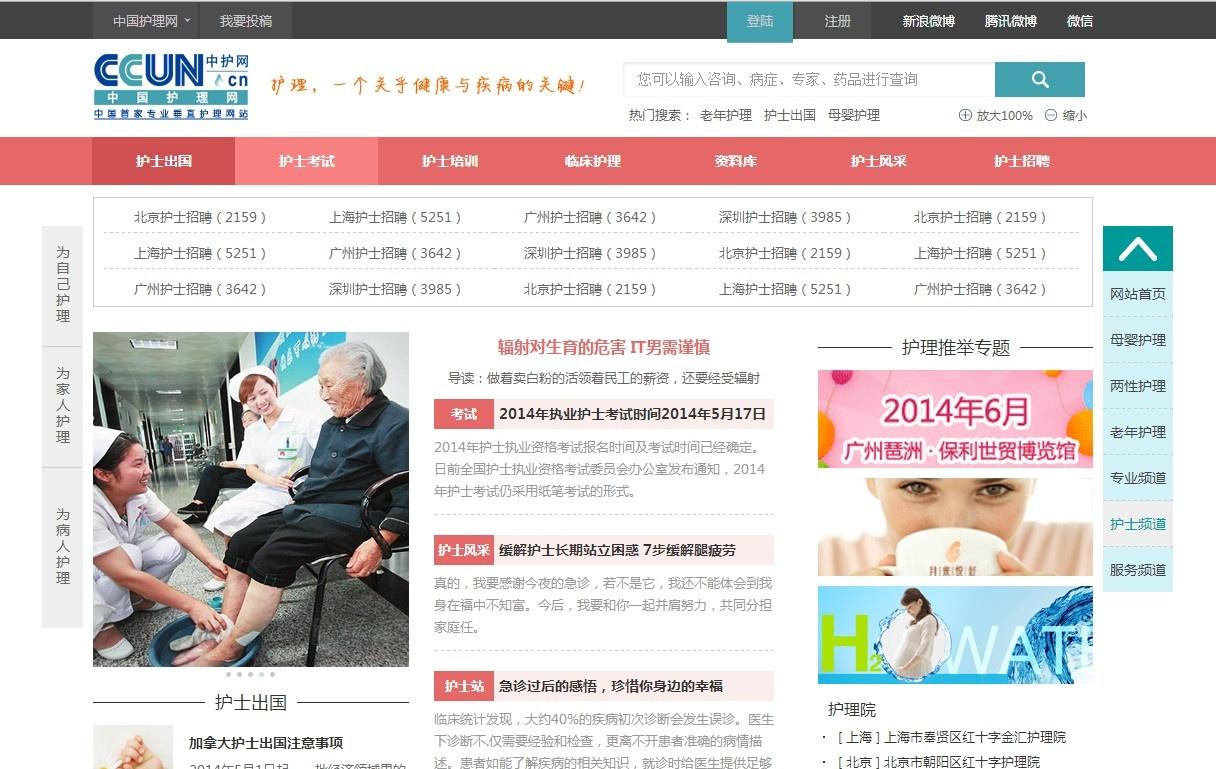 iCareWeb_护理行业资讯网站定制_006