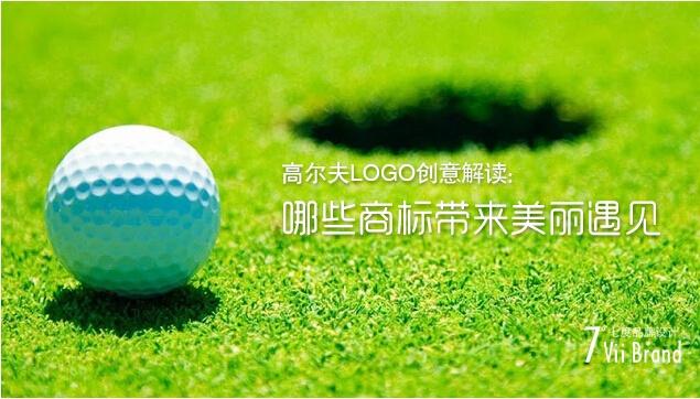 高尔夫LOGO创意解读:商标带来美丽遇见