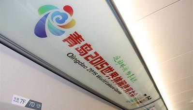 青岛2015世界休闲体育大会会徽、吉祥物发布