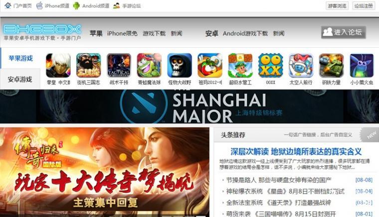 BHGBOX手游资讯门户网站完成