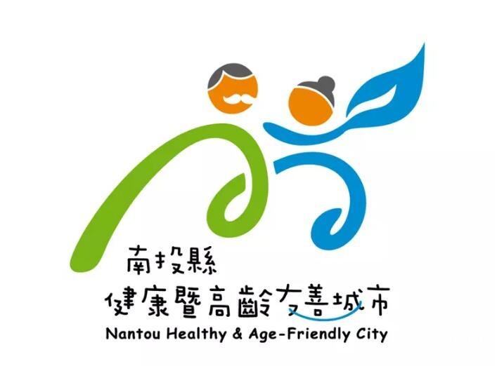 台湾南投县发布健康友善城市LOGO