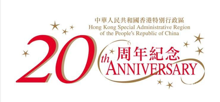 香港回归20周年庆典官方LOGO和系列时尚图像发布