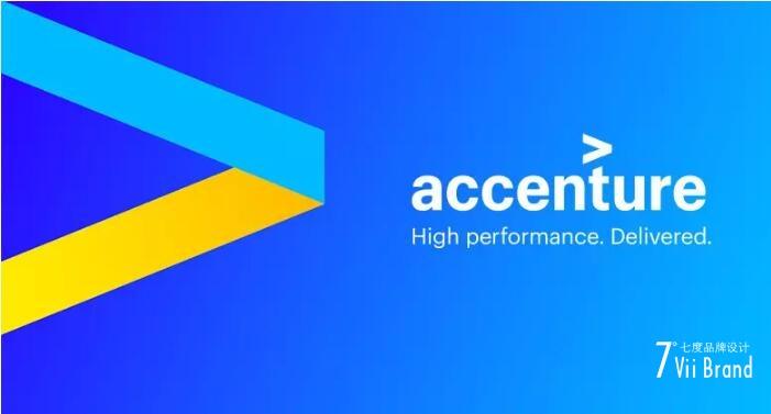 世界最大管理咨询公司 埃森哲(Accenture)启用新LOGO