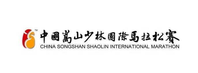 中国嵩山少林国际马拉松赛发布新LOGO