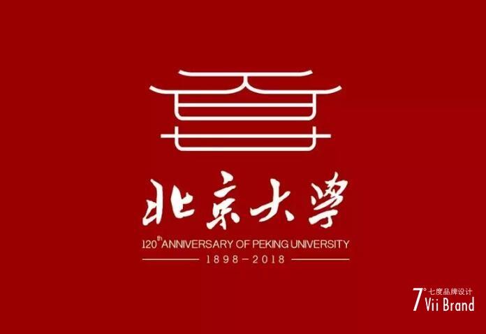 北京大学120周年校庆LOGO发布,体现中国传统文化底蕴