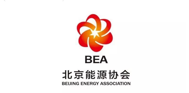 北京能源协会启用新LOGO