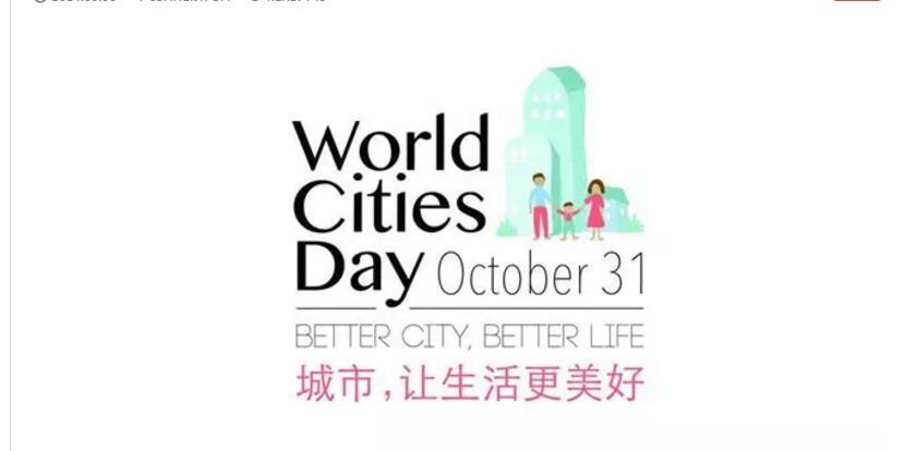 """首届""""世界城市日""""标志图案发布"""