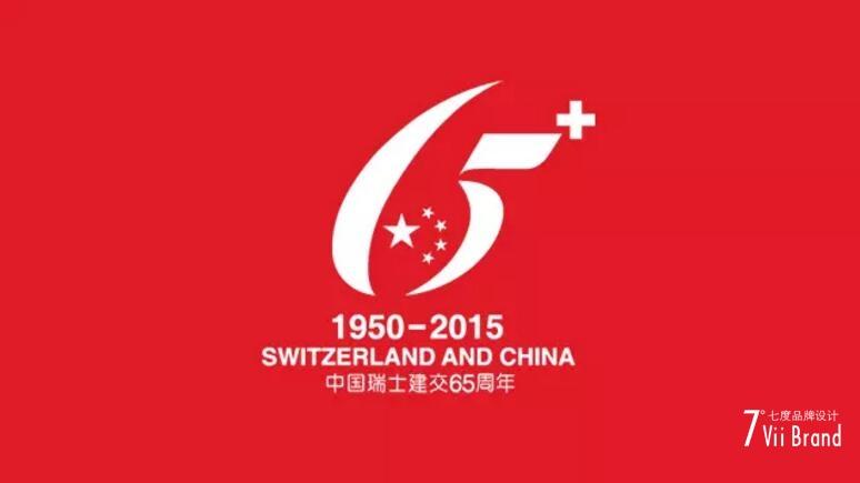 中国瑞士建交65周年主题LOGO发布