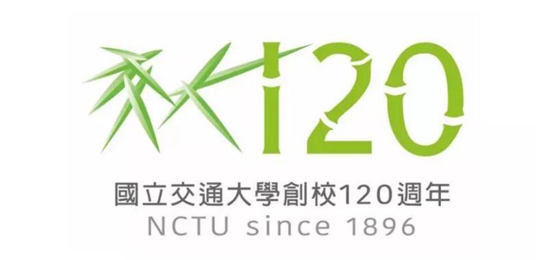 上海、西南、北京、西安、台湾五所交通大学120周年校庆LOGO