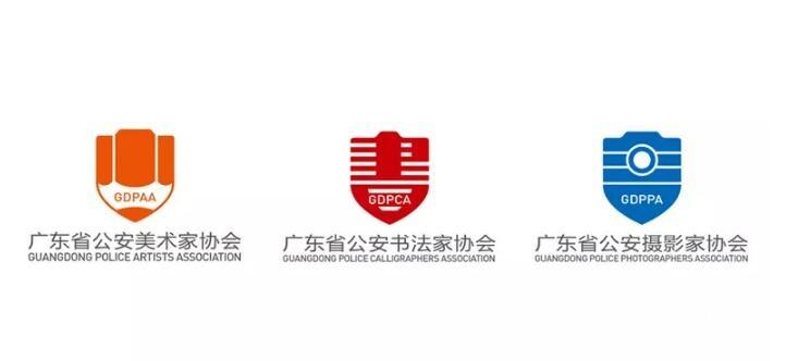 广东公安文联三个协会会徽新鲜出炉