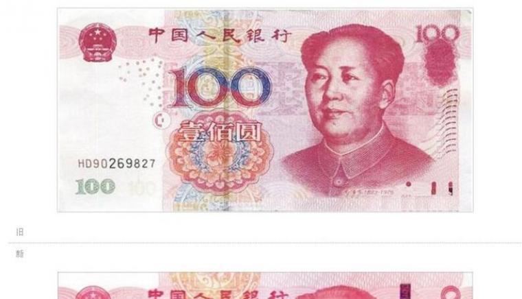 央行即将发行新版百元纸币