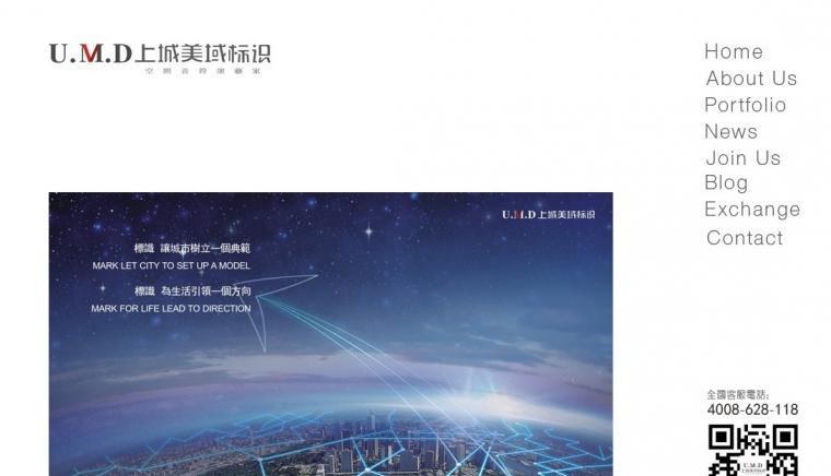 上城美域标识设计Phpcms v9网站