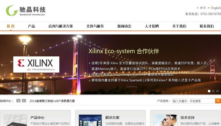 晶科技中文企业网站定制