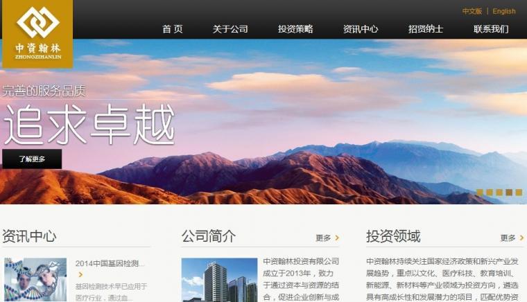 中资翰林网站官网定制