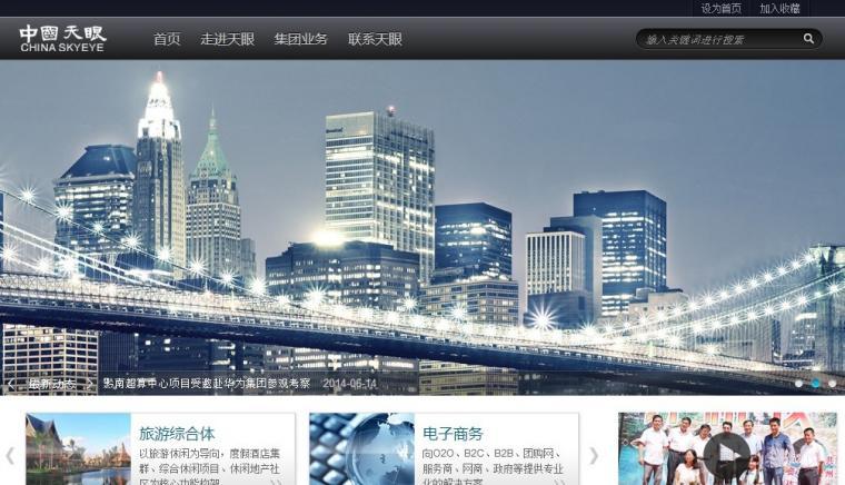 贵州天眼超算集团企业网站定制