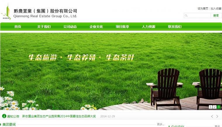 贵州黔农置业集团企业网站定制