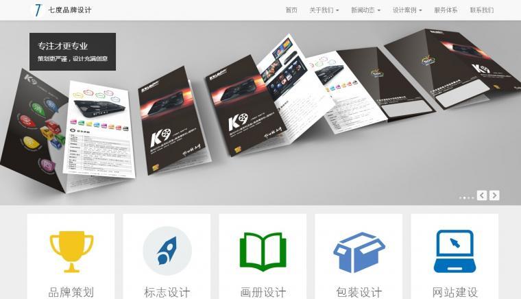七度品牌设计公司内部定制的一套白色简洁自适应企业网站